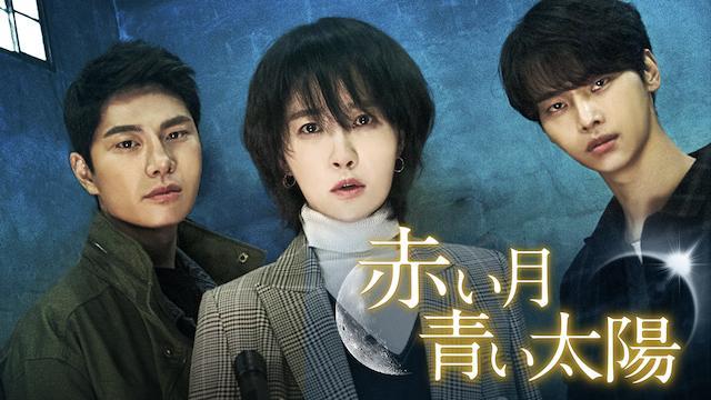 赤い月青い太陽(韓国ドラマ)のあらすじやキャストが気になるなら動画を視聴してみよう