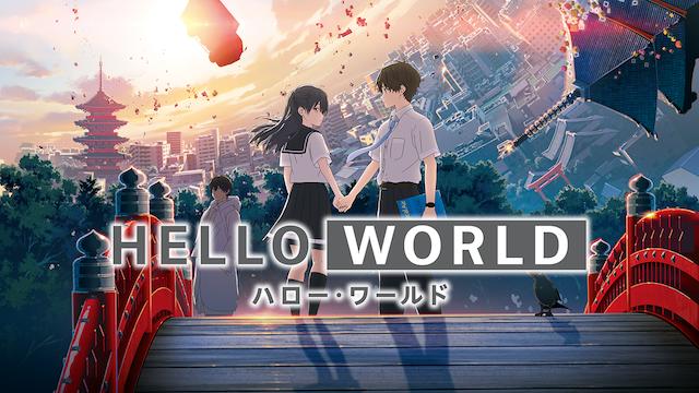 映画『HELLO WORLD(ハロー・ワールド)』無料動画!フル視聴できる方法を調査!おすすめ動画配信サービスは?
