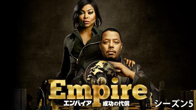 海外ドラマ『Empire/エンパイア 成功の代償 シーズン5』無料動画!フル視聴できる動画配信サービスまとめ!
