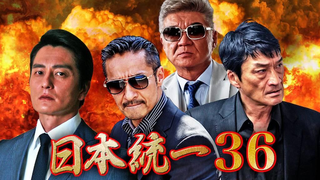 日本統一36 の動画視聴 あらすじ U Next