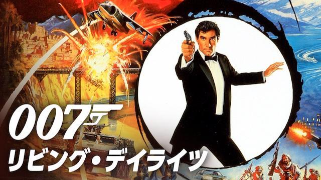 007/リビング・デイライツ