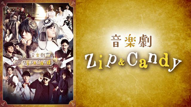 音楽劇「Zip&Candy」