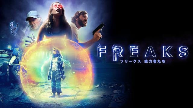 FREAKS フリークス 能力者たち