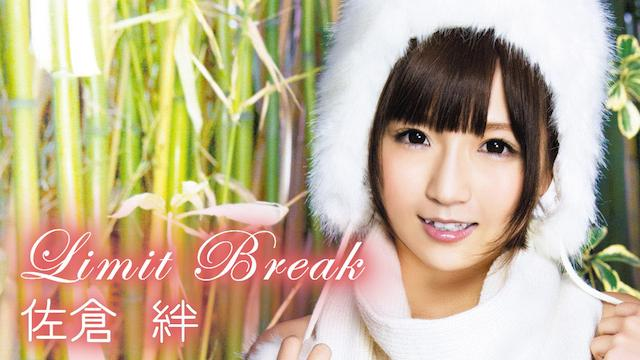 佐倉絆『Limit Break』