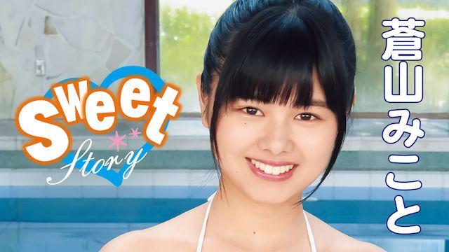 蒼山みこと Sweet Story