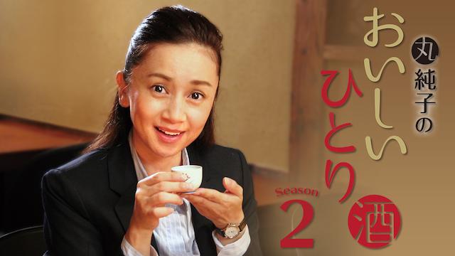丸純子のおいしいひとり酒2