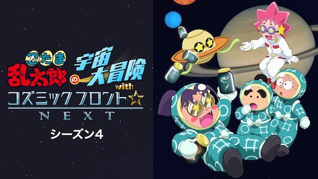 忍たま乱太郎の宇宙大冒険 with コズミックフロント NEXT シーズン4