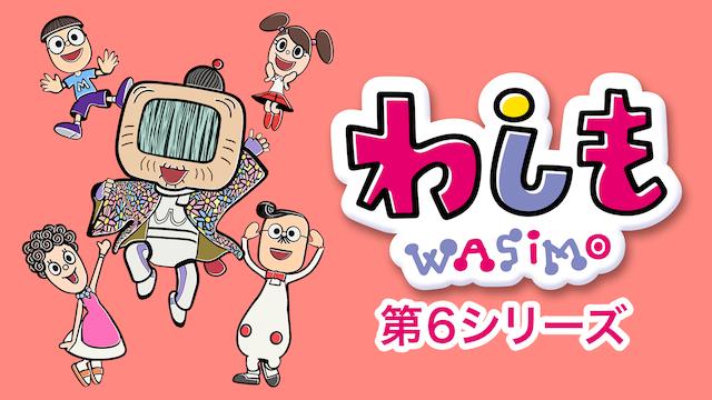 わしも WASIMO 第6シリーズ