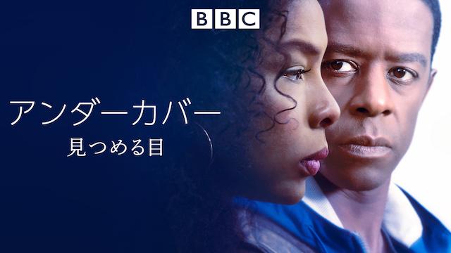 海外ドラマ『アンダーカバー 見つめる目』無料動画!フル視聴できる動画配信サービスまとめ!