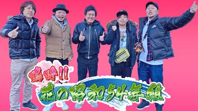 嗚呼!!花の昭和54年組