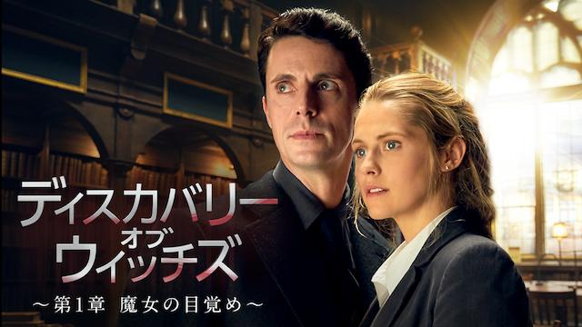 海外ドラマ『ディスカバリー・オブ・ウィッチズ』無料動画!フル視聴できる動画配信サービスまとめ!