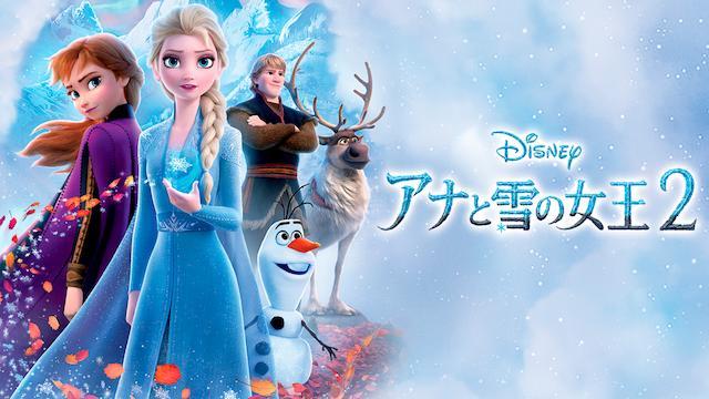 アナと雪の女王2 動画配信 U-NEXT