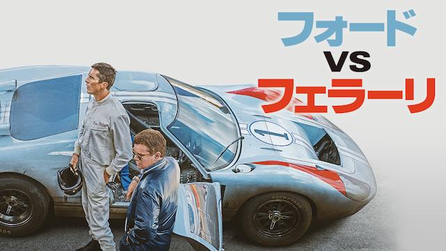 映画『フォードvsフェラーリ』フル動画を無料視聴なら動画配信サービス!あらすじ・字幕・吹替まとめ