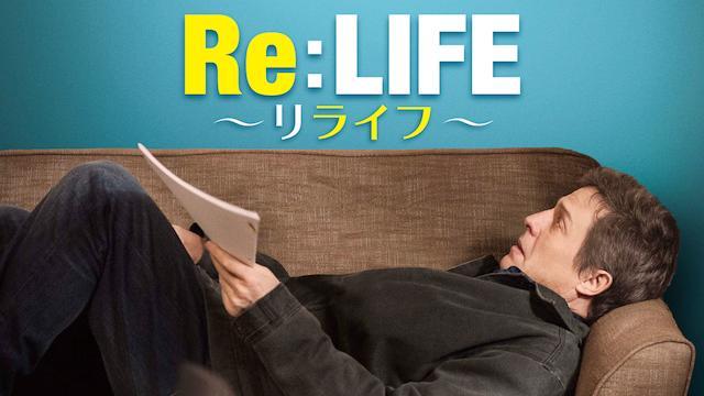 Re:LIFE/リライフ