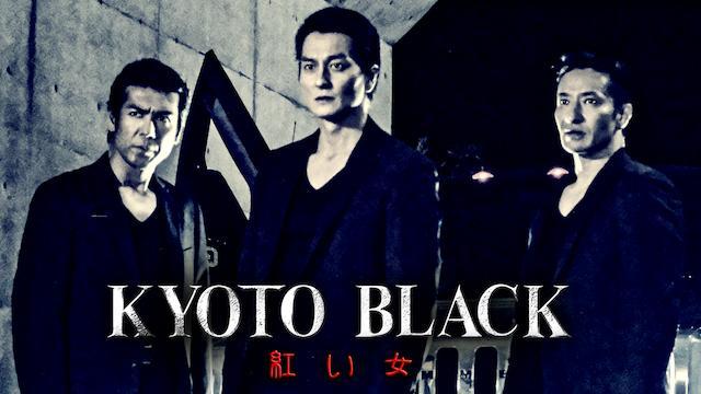 KYOTO BLACK 紅い女
