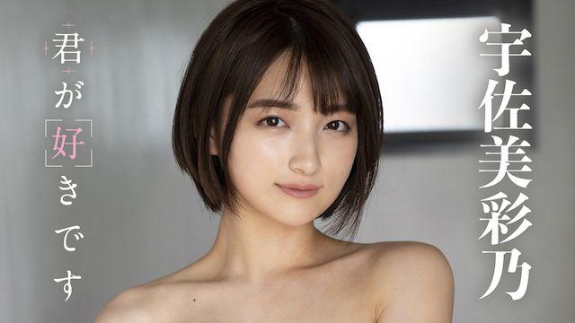宇佐美彩乃 君が好きです