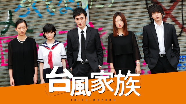 映画『台風家族』無料動画!フル視聴できる方法を調査!おすすめ動画配信サービスは?