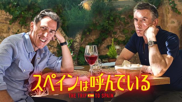 スペインは呼んでいる