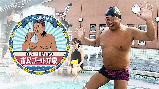 ニッポン遊泳紀行  ロバート秋山の市民プール万歳 シーズン2