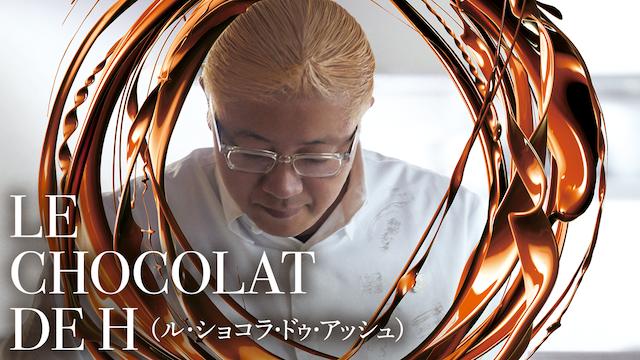 LE CHOCOLAT DE H(ル・ショコラ・ドゥ・アッシュ)