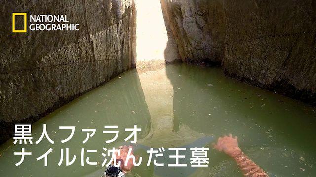 黒人ファラオ:ナイルに沈んだ王墓