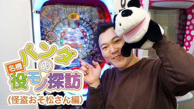 パンダの名機役モノ探訪