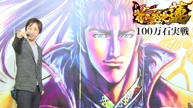花の慶次〜蓮〜100万石実戦