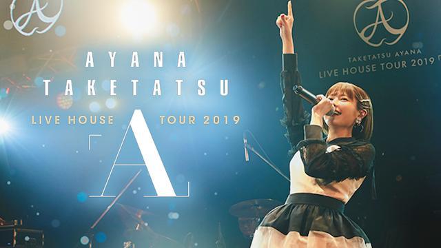 竹達彩奈 LIVE HOUSE TOUR「A」