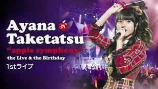 竹達彩奈 1stライブApple Symphony the Live&the Birthday