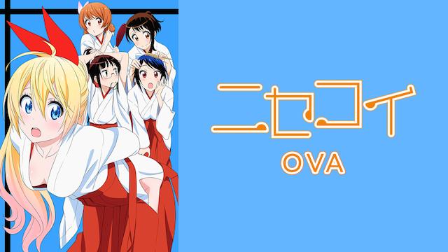 ニセコイ OVA
