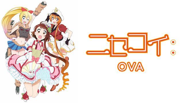 ニセコイ: OVA