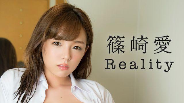 篠崎愛 Reality