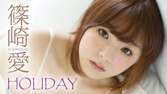篠崎愛 HOLIDAY