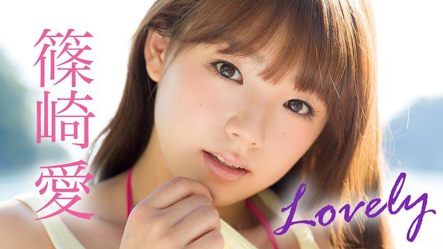 篠崎愛 Lovely