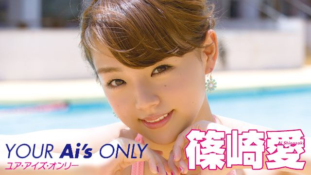篠崎愛 YOUR Ai's ONLY