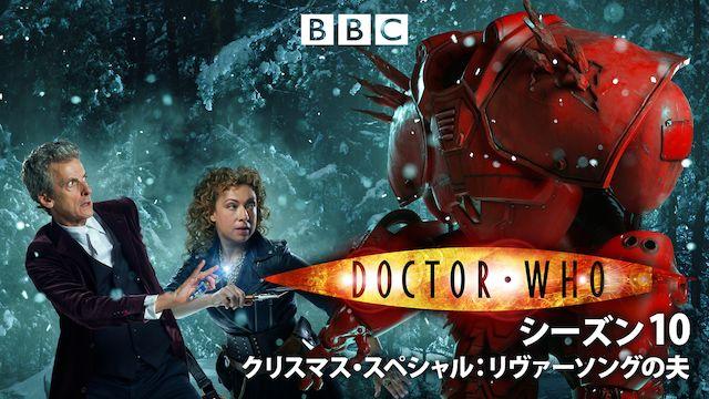 ドクター・フー シリーズ10 クリスマス・スペシャル:リヴァーソングの夫