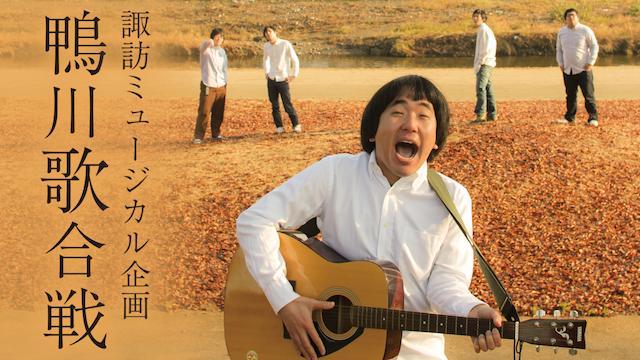 諏訪ミュージカル企画「鴨川歌合戦」