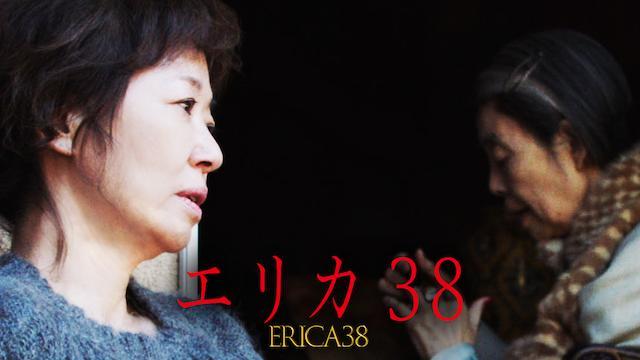 エリカ38