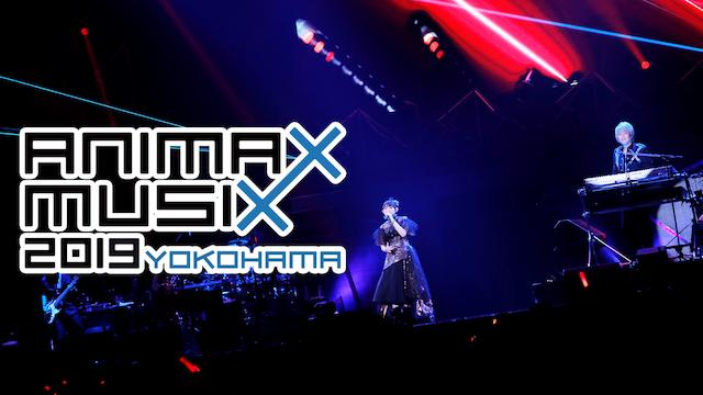 ANIMAX MUSIX 2019 YOKOHAMA