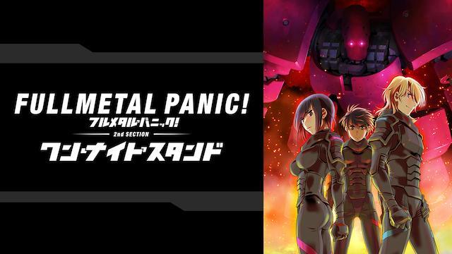 フルメタル・パニック!第2部:「ワン・ナイト・スタンド」編
