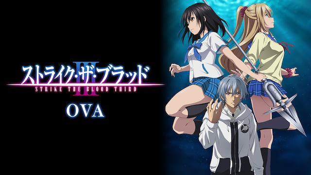 ストライク・ザ・ブラッドⅢ OVA