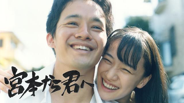 『映画「宮本から君へ」』見逃し配信動画を無料視聴する方法は?