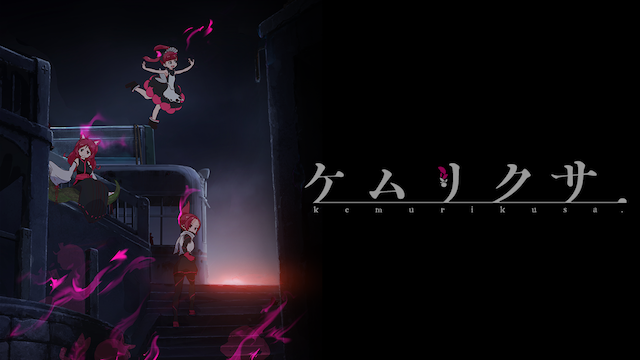 アニメ『ケムリクサ』無料動画まとめ!1話から最終回を見逃しフル視聴できるサイトは?