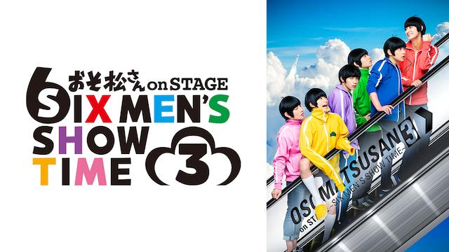 舞台『おそ松さん on STAGE ~SIX MEN'S SHOW TIME 3~』