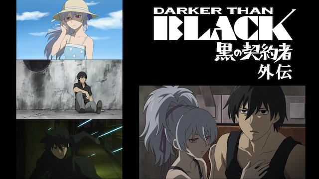 DARKER THAN BLACK −黒の契約者− 外伝