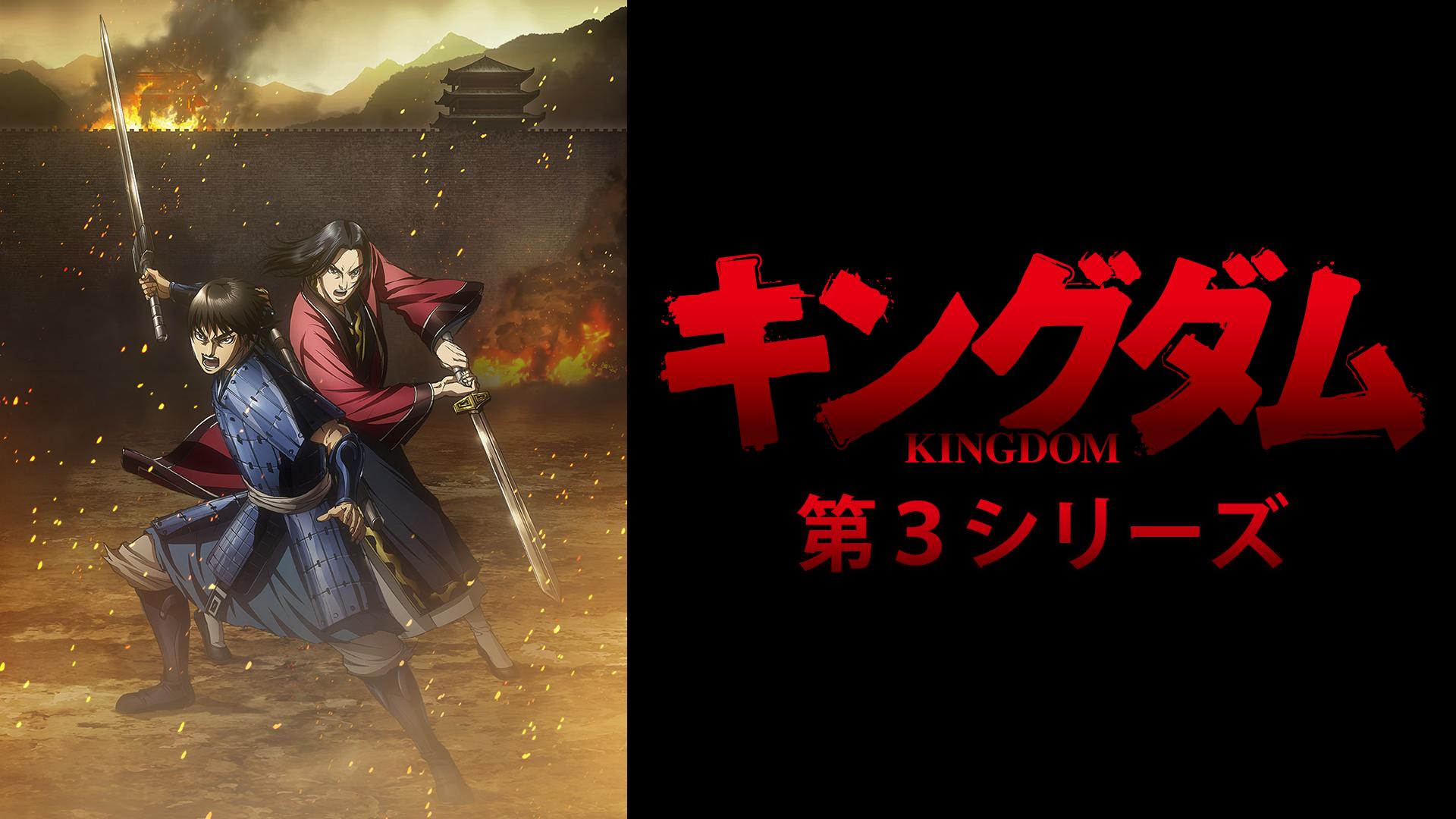 アニメ『キングダム(第3シリーズ)』無料動画まとめ!1話から最終話を見逃しフル視聴する方法