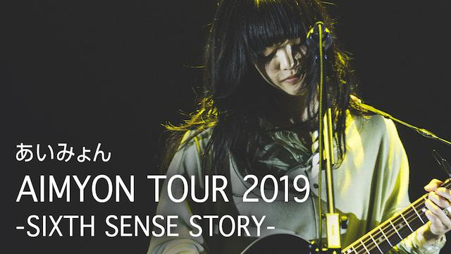 AIMYON TOUR 2019 -SIXTH SENSE STORY-