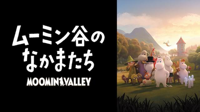 アニメ『ムーミン谷のなかまたち』無料動画まとめ!1話から最終話を見逃しフル視聴する方法