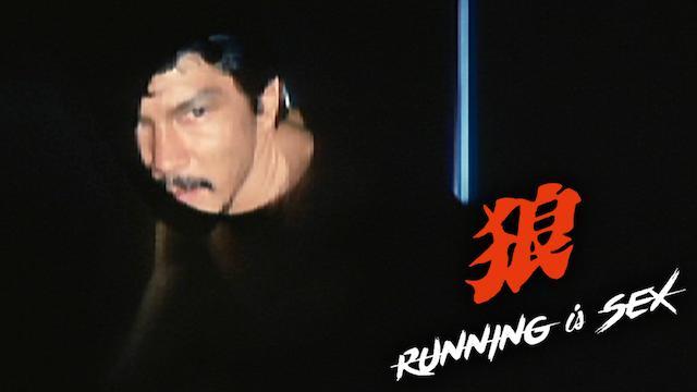 狼 RUNNING is SEX