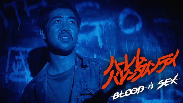ハーレムバレンタインデイ BLOOD is SEX